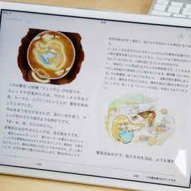 電子書籍「電気の妖精エレッタ」