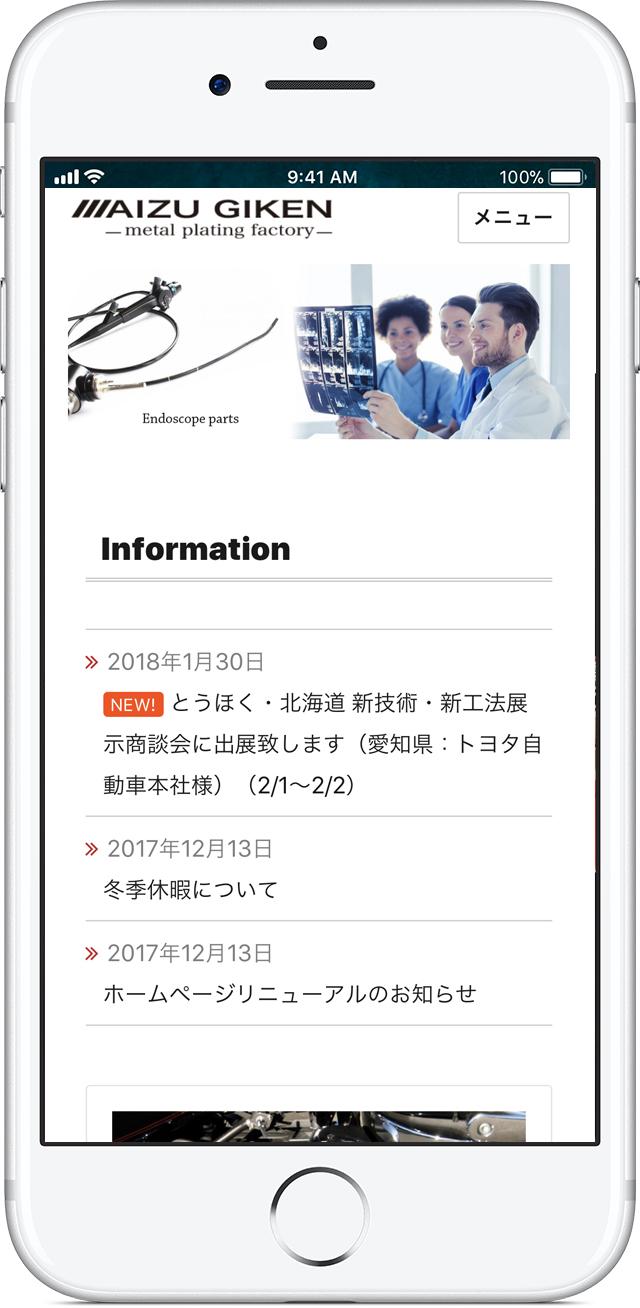 株式会社会津技研