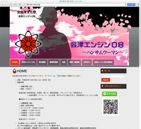 会津エンジン実行委員会