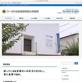 リーガル社会保険労務士事務所